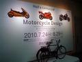 オートバイデザインの半世紀